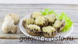 постные фаршированные грибы шампиньоны в духовке